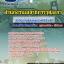 คู่มือเตรียมสอบนักวิชาการสนับสนุนงานนิติบัญญัติ สำนักงานเลขาธิการวุฒิสภา thumbnail 1