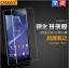 สำหรับ SONY XPERIA T2 ULTRA ฟิล์มกระจกนิรภัยป้องกันหน้าจอ 9H Tempered Glass 2.5D (ขอบโค้งมน) HD Anti-fingerprint thumbnail 1