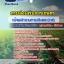คู่มือเตรียมสอบเจ้าพนักงานการเงินและบัญชี กรมส่งเสริมการเกษตร thumbnail 1