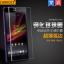 สำหรับ SONY XPERIA Z ULTRA ฟิล์มกระจกนิรภัยป้องกันหน้าจอ 9H Tempered Glass 2.5D (ขอบโค้งมน) HD Anti-fingerprint thumbnail 1