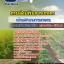 คู่มือเตรียมสอบเจ้าพนักงานการเกษตร กรมส่งเสริมการเกษตร thumbnail 1