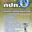 คู่มือเตรียมสอบ นักวิเคราะห์นโยบายและแผน กปภ. thumbnail 1