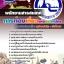 คู่มือเตรียมสอบ พนักงานสารสนเทศ การท่องเที่ยวแห่งประเทศไทย thumbnail 1