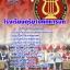 คู่มือเตรียมสอบ โรงเรียนดุริยางค์ทหารบก 2559 thumbnail 1