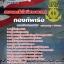 คู่มือเตรียมสอบสาขาเทคโนโลยีสารสนเทศ สัญญาบัตรทหารเรือ กองทัพเรือ thumbnail 1