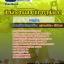 คู่มือเตรียมสอบนายช่าง สำนักงานเลขาธิการวุฒิสภา thumbnail 1