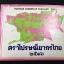 สมุดตราไปรษณียากรไทย ประจำปี 2516 thumbnail 1