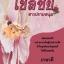 เชลซีย์-สาวปราบหนุ่ม thumbnail 1