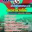 คู่มือเตรียมสอบเจ้าหน้าที่โสตทัศนศึกษา 3 - 5 สภากาชาดไทย thumbnail 1