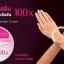 Skin Cream healthy even tone หัวเชื้อวาสลีนสูตรเข้มข้น 100 เท่า ผิวขาว เห็นผลไว ไร้สารตกค้าง