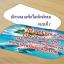 ไอเดียการ์ด บัตรพลาสติก ดีไซน์ ids 1 thumbnail 1