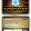ตัวอย่างบัตร ของลูกค้า บัตรพลาสติก thumbnail 6