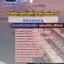 คู่มือเตรียมสอบพนักงานธุรการ สำนักงานทรัพยากรน้ำแห่งชาติ thumbnail 1