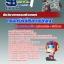 คู่มือเตรียมสอบนักวิชาการคอมพิวเตอร์ กรมทรัพย์สินทางปัญญา thumbnail 1