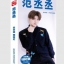 โปสการ์ด Fan Cheng Cheng thumbnail 2