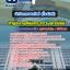คู่มือเตรียมสอบนักวิชาการพาณิชย์ (ด้านบัญชี) สำนักงานปลัดกระทรวงพาณิชย์ thumbnail 1