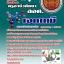 คู่มือเตรียมสอบครูอาชีวศึกษา เอกเคมี thumbnail 1