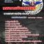 คู่มือเตรียมสอบนายทหารประทวน กรมการเงินทหารบก thumbnail 1