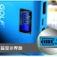 Golf LCD Power Bank 5200 mAh GF-LCD02 thumbnail 4
