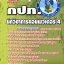 คู่มือเตรียมสอบนักวิชาการคอมพิวเตอร์ 4 กปภ. thumbnail 1