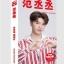 โปสการ์ด Fan Cheng Cheng thumbnail 1