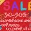 !!!SALE!!!ลดราคาพิเศษ 50-70% (ตัวโชว์) #3 thumbnail 1
