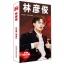 โปสการ์ด หลินเหยียนจวิ้น (Lin Yanjun) thumbnail 1