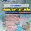 คู่มือเตรียมสอบพนักงานบุคคล องค์การจัดการน้ำเสีย thumbnail 1