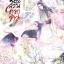 [ Pre order ] เรื่อง หลังสวนดอกท้อ ผู้เเต่ง Natsukairi thumbnail 1