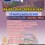 คู่มือเตรียมสอบเจ้าพนักงานสาธารณสุข กรมการปกครองส่วนท้องถิ่น thumbnail 1
