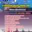 คู่มือเตรียมสอบนักวิชาการ กลุ่มงานนโยบายและแผน การท่องเที่ยวแห่งประเทศไทย thumbnail 1