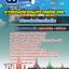 คู่มือเตรียมสอบพนักงานส่งเสริมการท่องเที่ยว การท่องเที่ยวแห่งประเทศไทย thumbnail 1