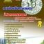 คู่มือเตรียมสอบ วิศวกรการเกษตร กรมส่งเสริมการเกษตร thumbnail 1