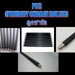 PCR(PRIMARY CHARGE ROLLER)ลูกชาร์ต