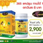 นมผึ้งขนาด 365 แคปซูล (1กระปุก)