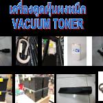เครื่องดูดฝุ่นและอุปกรณ์ต่างๆ(VACUUM & PARTS)