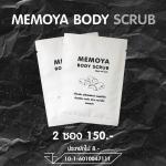 Memoya Body Scrub 2 ซอง