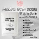 Memoya Body Scrub 5 ซอง