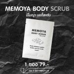 Memoya Body Scrub 1 ซอง