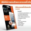 iPhone 7 (หน้า+หลัง) - ฟิลม์กันรอย ลดรอยนิ้วมือ (แบบใส) FOCUS แท้