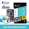 iPhone 6 Plus, 6s Plus (เต็มจอ) - ฟิลม์ กระจกนิรภัย ถนอมสายตา (Blue Light Cut) FOCUS แท้