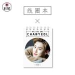 สมุดโน๊ตมินิ - Chanyeol