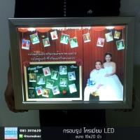 กรอบรูป chromium LED