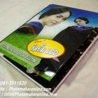 Photo Book โฟโต้บุ๊ค