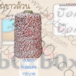 เชือก ขาวแดงม้วนกลาง 500ม