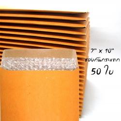 แพ็คโปรโมชั่น ซองกันกระแทก ขนาด 7x10 นิ้ว ไม่พิมพ์ 50 ใบ