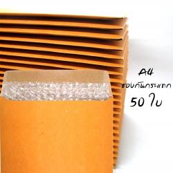 แพ็คโปรโมชั่น ซองกันกระแทก ขนาด A4 ไม่พิมพ์ 50 ใบ
