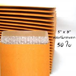 แพ็คโปรโมชั่น ซองกันกระแทก ขนาด 5x8 นิ้ว ไม่พิมพ์ 50 ใบ