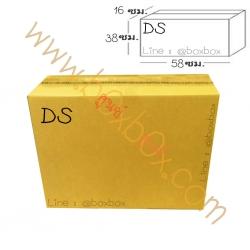 กล่องพัสดุฝาชน DS 16-58-38cm(ไม่พิมพ์)