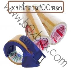 Promotion เทปน้ำตาล100หลา 12 ม้วน + ตัวตัดเทปอย่างดี 1 ตัว